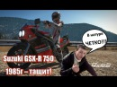 Спортбайк 🏍 Suzuki GSX-R 750 vs 🏍 Kawasaki ZX-R 750 Старый конь борозды не портит   Ride 2