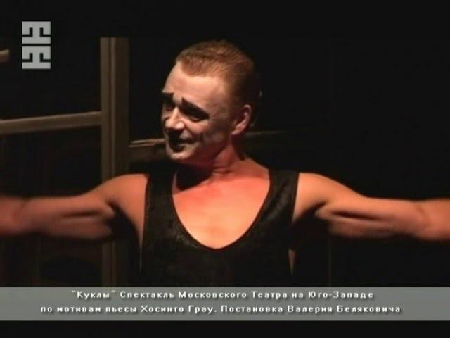 Куклы часть 2 Московский театр на Юго-ЗападеПолныеВерсииСпектаклей