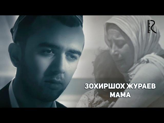 Зохиршох Жураев - Мама (Узбекистан 2015) на русском