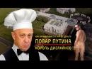 Евгений Пригожин повар Путина король дизлайков история успеха
