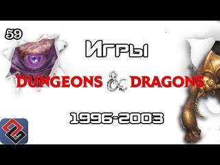 Игры по Dungeons & Dragons (1996-2003) (Old-Games.RU Podcast №59))