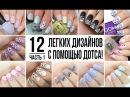 Легкий маникюр с помощью дотса! 12 классных дизайнов! Simple manicure using DOTS! 12 best designs!