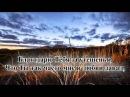 Гимны надежды/гимн№93/За всё Тебя, Господь, благодарю я/караоке
