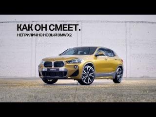 Музыка из рекламы BMW X2 — Как он смеет (2018)