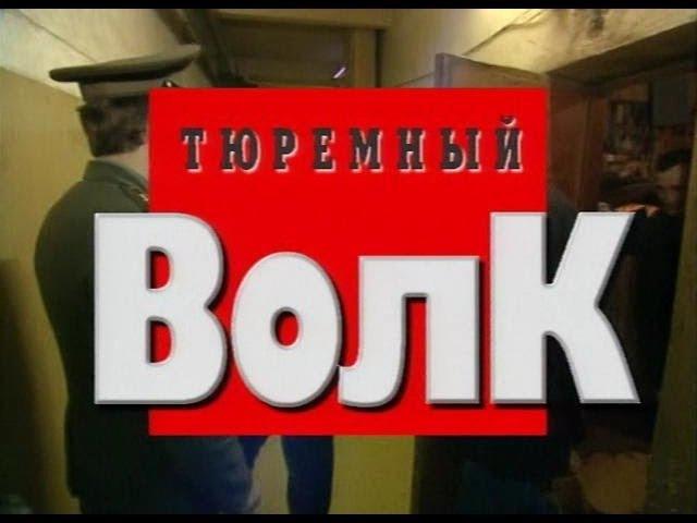 Тюремный волк часть 1 Криминальная Россия