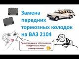 Замена передних тормозных колодок на ВАЗ 2104