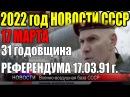Новости 1 канала СССР. 17 марта 2022 г. [17.03.2018]