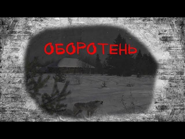 Дедушкины рассказы. Рассказ четвёртый: