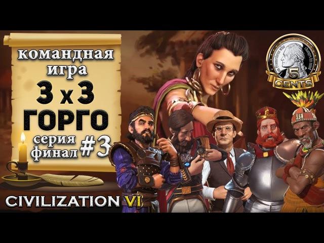 Командная сетевая игра 3х3 в CivilizationVI | 6 – Греция. Горго - 2 серия «Миклухо Маклай»