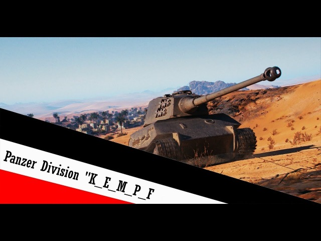 World of Tanks Panzer Division K_E_M_P_F (Вторая жизнь)