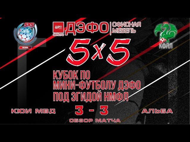 Кубок ДЭФО 2018. КЮИ МВД - Альба. 3:3 (обзор матча)