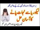 Instant Homemade Remedies Of Any Type Lekoria Likoria ka Gharelu Elaj In Urdu Hindi Best Cure