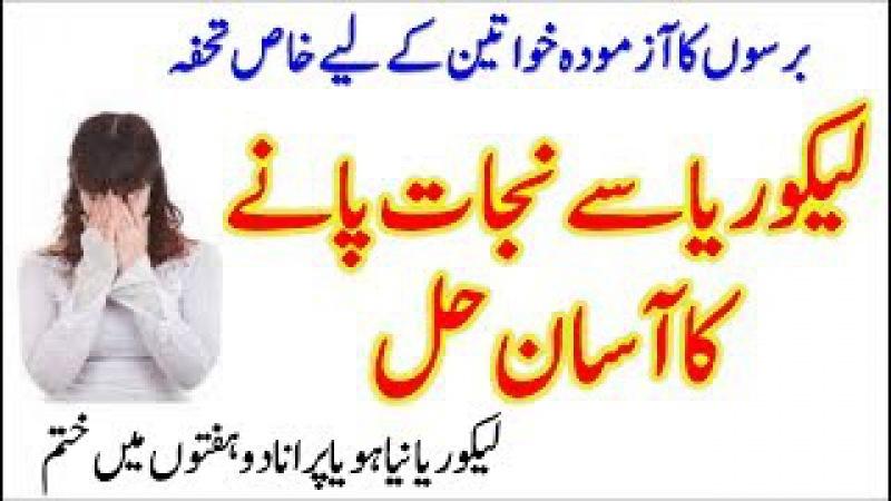 Instant Homemade Remedies Of Any Type Lekoria | Likoria ka Gharelu Elaj In Urdu Hindi | Best Cure