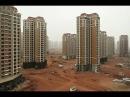 Зачем Китай строит пустые города призраки