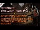 [Warhammer: Vermintide 2] Дневники разработчиков 8. Виктор Зальцпайр и его специализации!