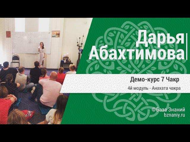 Пространство Анахата Чакры (Дарья Абахтимова)