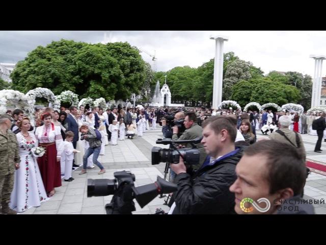 Свадебный рекорд Украины_Харьков_Счастливый Город