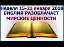 Неделя 15 21 января 2018 г о разоблачении мирских ценностей Библией