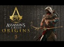 Прохождение Assassin's Creed Origins 03 Ложный пророк Медунамон