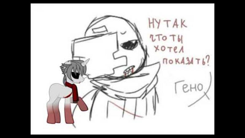 комикс ПРО гено и рипера .