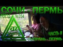 ЮРТВ 2016 Поездка на поезде №354 Адлер - Пермь. Часть 2. От Сызрани до Перми. №183