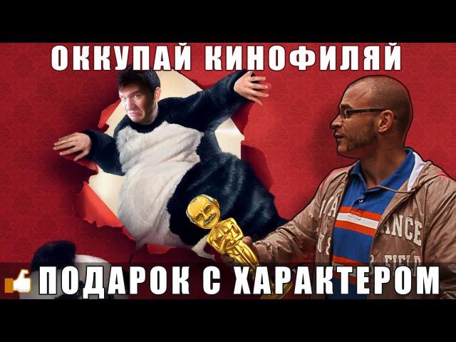 Оккупай Кинофиляй - ПОДАРОК С ХАРАКТЕРОМ - видео с YouTube-канала EvgenComedian » Freewka.com - Смотреть онлайн в хорощем качестве