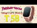 Часы Smart GPS Watch T58