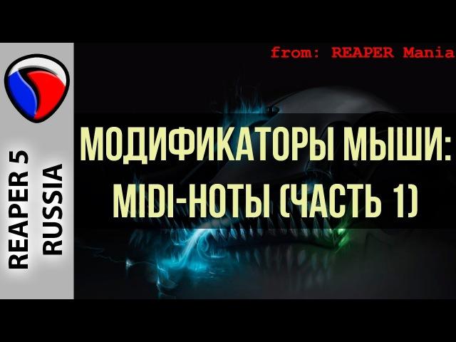 Модификаторы мыши - MIDI-ноты (Часть 1) - Кастомизация REAPER