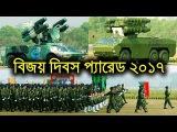 Bangladesh Victory Day Parade-2017  Bangladesh Armed Forces Military Equipment Show Part 1