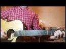 Разбор гитарного боя Ровный