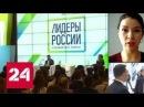 Финалистка конкурса Лидеры России это была космическая концентрация ума мотивации и профессион…