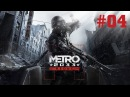 Прохождение Metro 2033 Redux - Часть 4 На русском / Без комментариев