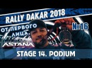 Dakar Rally 2018. Final. Tears and podium/Финиш Дакара-2018 - мужские слезы и итоговый подиум