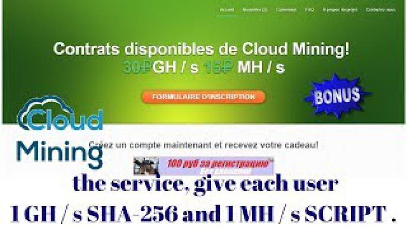 Hashgreen Cloud Mining! BONUS 30GH/s and 15 MH/s. 1 GH/s SHA-256 and 1 MH/s SCRIPT