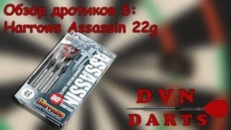 Обзор дротиков 6 Harrows Assassin 22g
