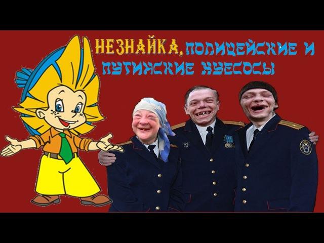 Незнайка полицейские и путинские хуесосы