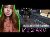 KIZARU - Russian Most Wanted РЕАКЦИЯ НА КИЗАРУ Flovansy
