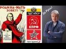 Зов к народу Руси