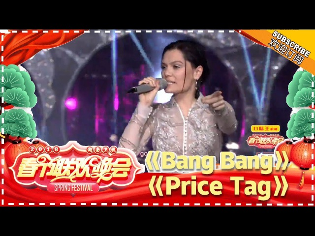 Jessie-J《Bang BangPrice Tag》-《2018湖南卫视小年夜春晚》Hunan Spring Festival Gala【湖南卫视官方频道】