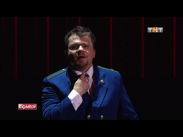 Камеди Клаб: 13 сезон, 40 выпуск (17.11.2017) | Новый Comedy Club | Камеди Клаб в Барвиха Luxury Village