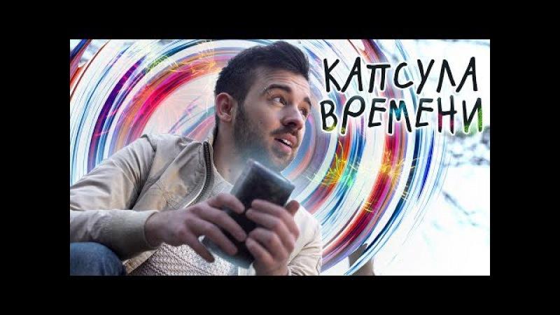 КАПСУЛА ВРЕМЕНИ - Eugene Sagaz