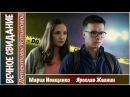 Лучшие видео youtube на сайте main-host Вечное свидание 2016. Детектив, мелодрама, Устинова.