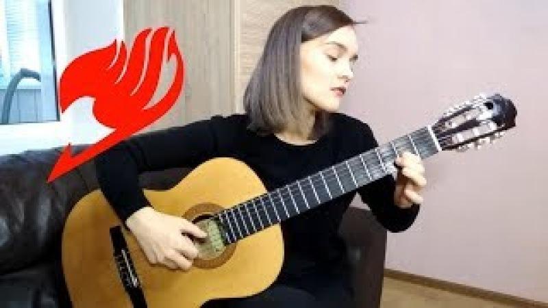 FAIRY TAIL MAIN THEME by Yasuharu Takanashi (guitar)