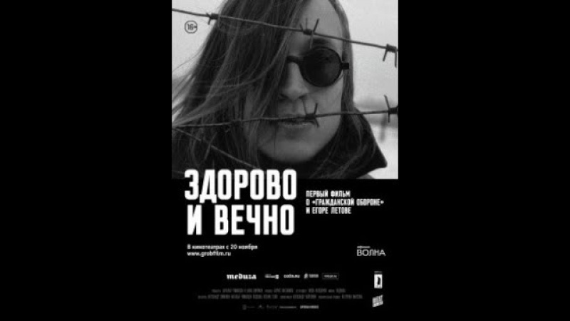 Здорово и вечно | Фильм о Гражданской обороне и Егоре Летове