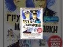 Груз без маркировки (1984) фильм
