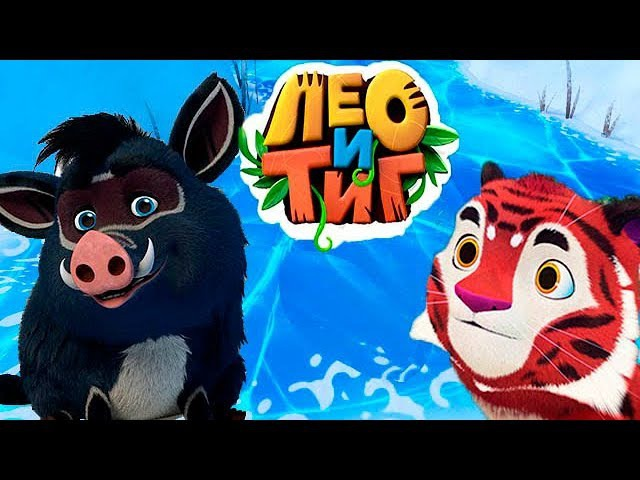 Лео и Тиг Таежная Сказка.Приключения в Зимнем Лесу.Играем Кабанчиком Кубой.Все Г...