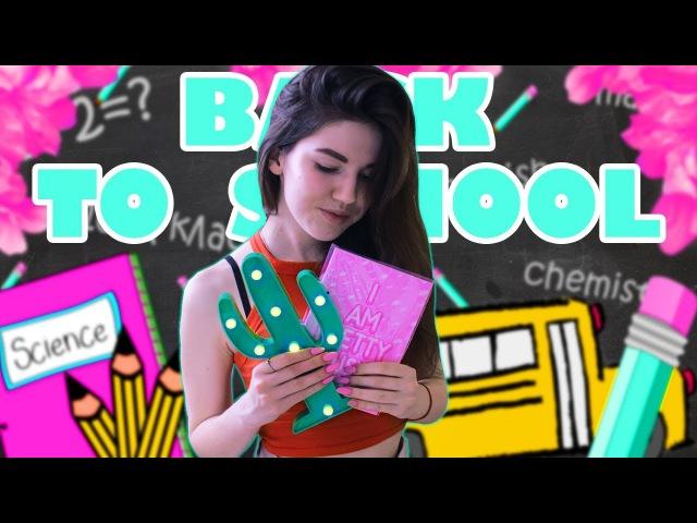 Back To School 2017 | ПОКУПКИ КАНЦЕЛЯРИИ К ШКОЛЕ КОНКУРС | Снова в школу