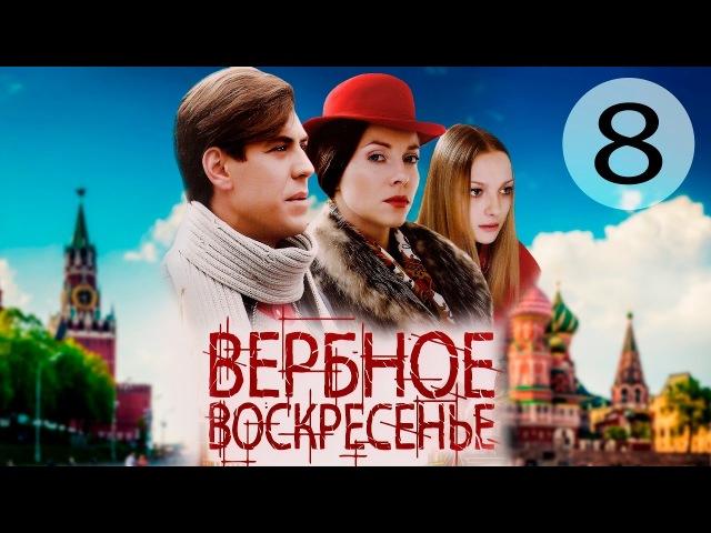 Вербное воскресенье - 8 серия (2009)