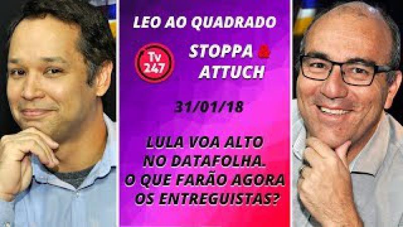 LEO AO QUADRADO - Lula voa alto no Datafolha. O que farão os entreguistas?