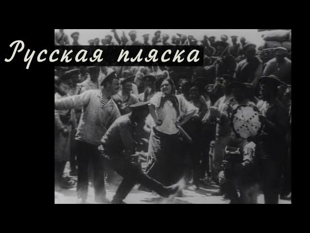 Самая старая запись русской пляски Барыня 1911г